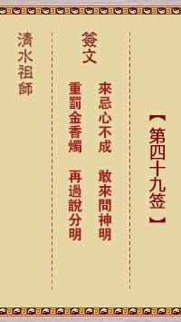 清水祖师灵签 第49签