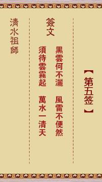 清水祖师灵签 第5签