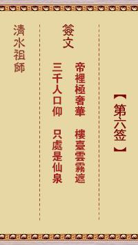 清水祖师灵签 第6签
