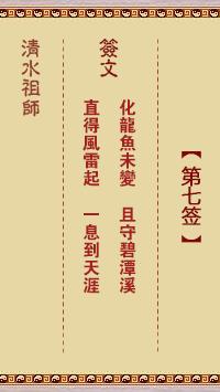 清水祖师灵签 第7签