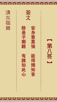 清水祖师灵签 第8签
