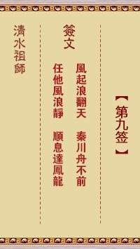 清水祖师灵签 第9签