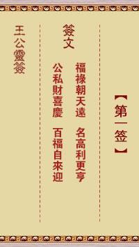 王公灵签 第1签:福禄朝天远、名高利更亨
