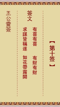 王公灵签 第10签:有喜有喜、有财有财