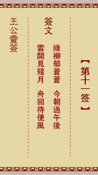 王公灵签 第11签:绿柳郁苍苍、今朝过午后