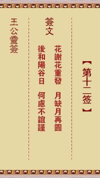 王公灵签 第12签:花谢花重发、月缺月再圆