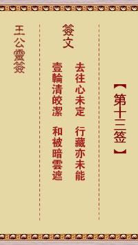 王公灵签 第13签:去往心未定、行藏亦未能