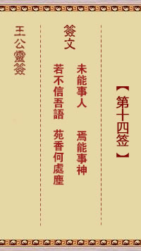 王公灵签 第14签:未能事人、焉能事神