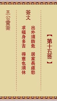 王公灵签 第15签:求福身多吉、得意也须休