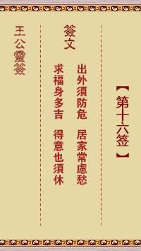 王公灵签 第16签:出外须防危、居家常虑愁