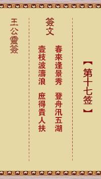 王公灵签 第17签:春来逢景秀、登舟汛五湖