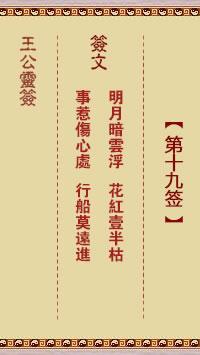 王公灵签 第19签:明月暗云浮、花红一半枯