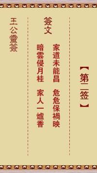 王公灵签 第2签:家道未能昌、危危保祸映