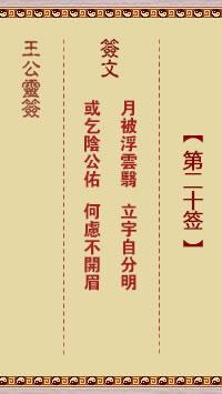 王公灵签 第20签:月被浮云翳、立宇自分明