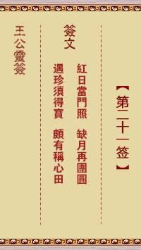 王公灵签 第21签:红日当门照、缺月再团圆
