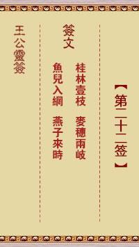 王公灵签 第22签:桂林一枝、麦穗两岐