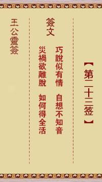 王公灵签 第23签:巧说似有情、自想不知音