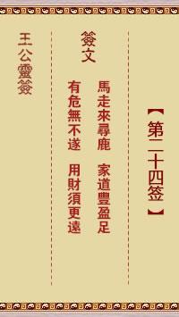 王公灵签 第24签:马走来寻鹿、家道丰盈足