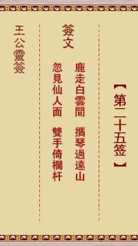 王公灵签 第25签:鹿走白云间、携琴过远山