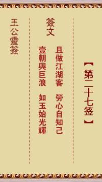 王公灵签 第27签:且做江湖客、劳心自知己