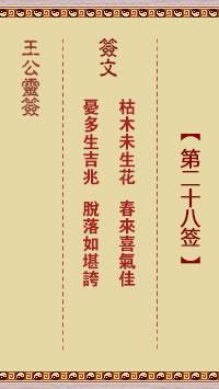 王公灵签 第28签:枯木未生花、春来喜气佳
