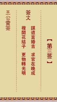 王公灵签 第3签:谋道言婚吉、求官在晚成