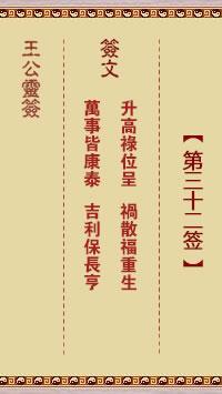 王公灵签 第32签:升高禄位呈、祸散福重生