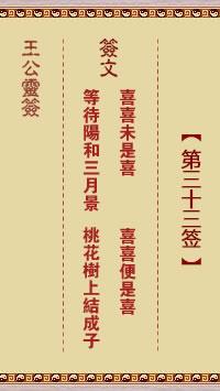 王公灵签 第33签:喜喜未是喜、喜喜便是喜