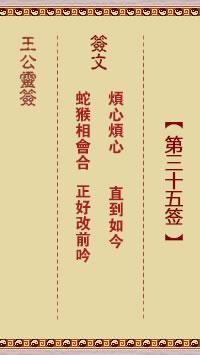 王公灵签 第35签:烦心烦心、直到如今