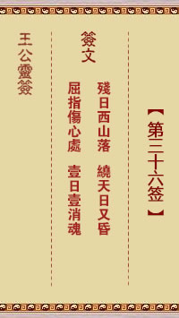 王公灵签 第36签:残日西山落、绕天日又昏