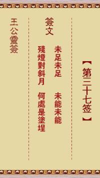 王公灵签 第37签:未足未足、未能未能