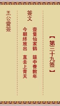 王公灵签 第39签:一只仙家鹤、笼中养数年