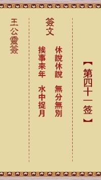 王公灵签 第41签:休说休说、无分无别