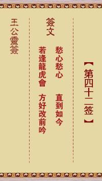 王公灵签 第42签:愁心愁心、直到如今