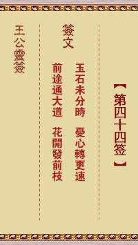 王公灵签 第44签:玉石未分时、忧心转更速
