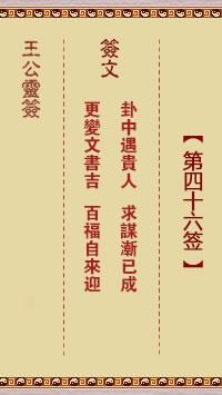 王公灵签 第46签:卦中遇贵人、求谋渐已成