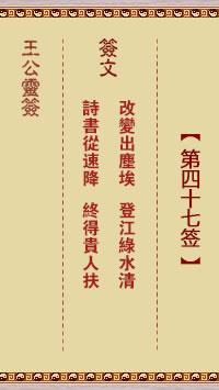 王公灵签 第47签:改变出尘埃、登江绿水清