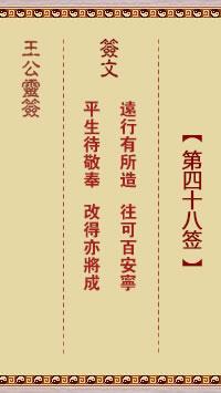 王公灵签 第48签:远行有所造、往可百安宁