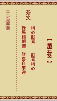 王公灵签 第5签:称心欢喜、欢喜称心