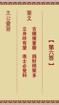 王公灵签 第6签:古镜复重磨、钱财积聚多