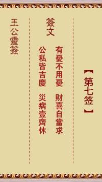 王公灵签 第7签:有忧不用忧、财喜自当求