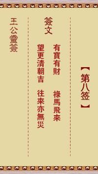 王公灵签 第8签:有宝有财、禄马飞来