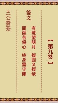 王公灵签 第9签:有意望明月、复圆又复缺