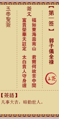 玉帝灵签 第1签:郭子仪全禄 上签