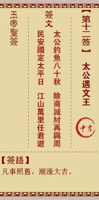 玉帝灵签 第12签:太公遇文王 中吉