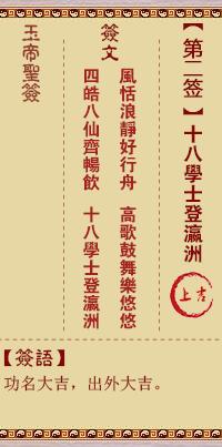 玉帝灵签 第2签:十八学士登瀛洲 上吉