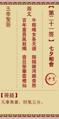 玉帝灵签 第21签:七夕相会 中吉