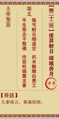 玉帝灵签 第22签:后羿射日,嫦娥奔月 中平