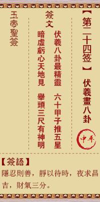 玉帝灵签 第24签:伏羲画八卦 中平