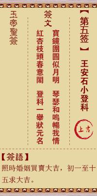 玉帝灵签 第5签:王安石小登科 上吉